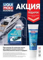25063A АКЦИЯ LiquiMoly Синт. мот.масло д/водн.техн. Marine 2T DFI Motor Oil (5л) + 25031*1