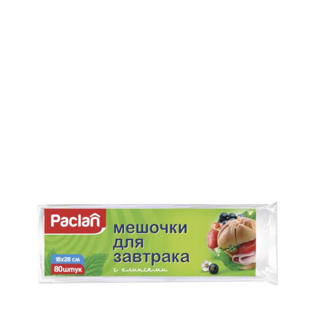 Paclan Мешочки для завтрака с клипсами 18*28 см 80 шт