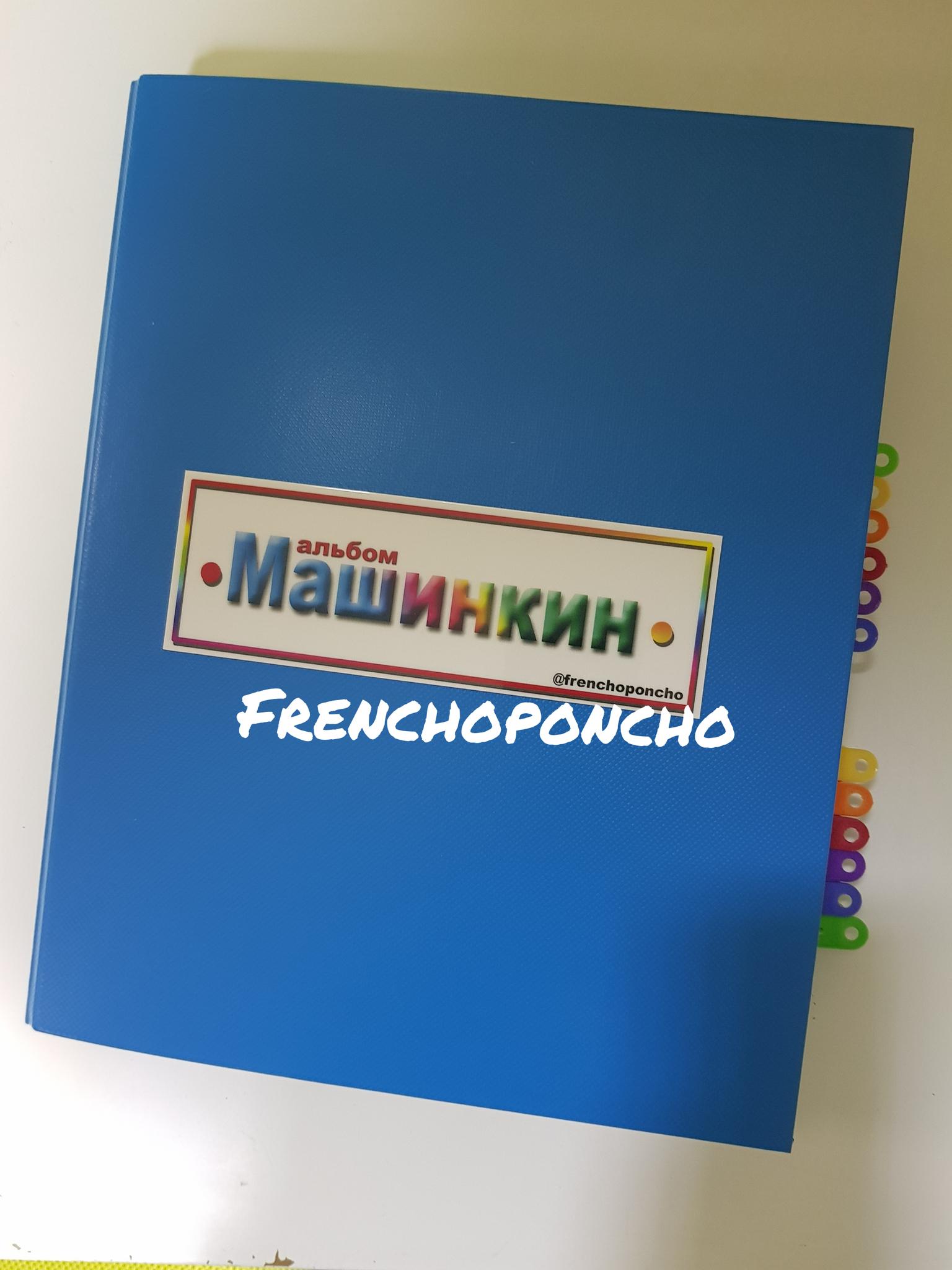"""Альбом """"Машинкин"""". Развивающие пособия на липучках Frenchoponcho (Френчопончо)"""