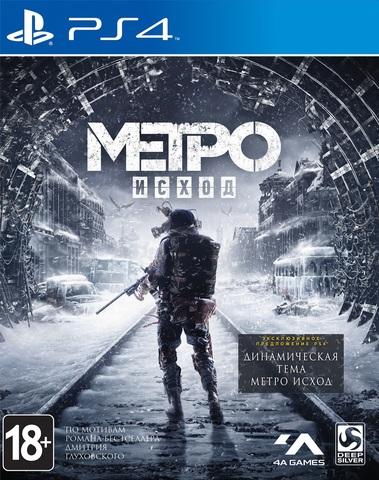 Метро: Исход. Стандартное издание (PS4, русская версия)