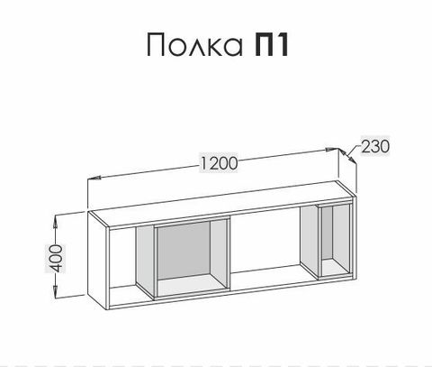 РУМЕР-ОЛИВА полка П1