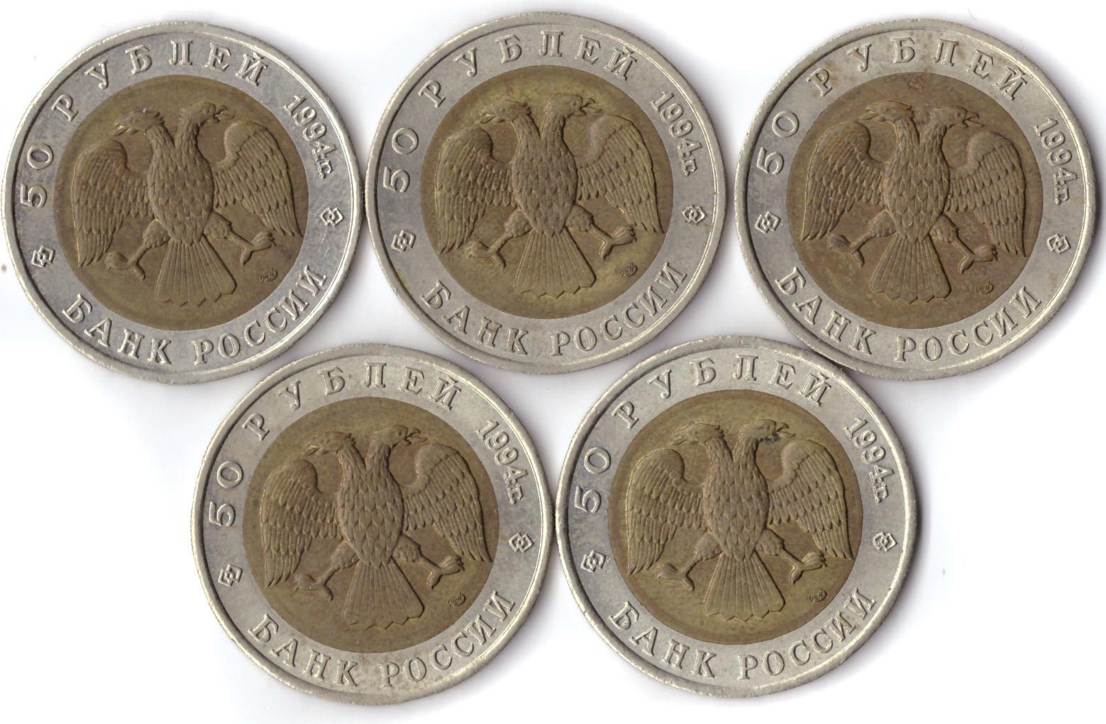 Набор из 5 монет