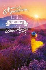 Открытка, Мгновений, Девушка в желтом платье, 12,1 х 18.3 см, 1 шт.