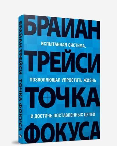 Точка фокуса Брайан Трейси книга по самоменеджменту личностному росту практическая психология