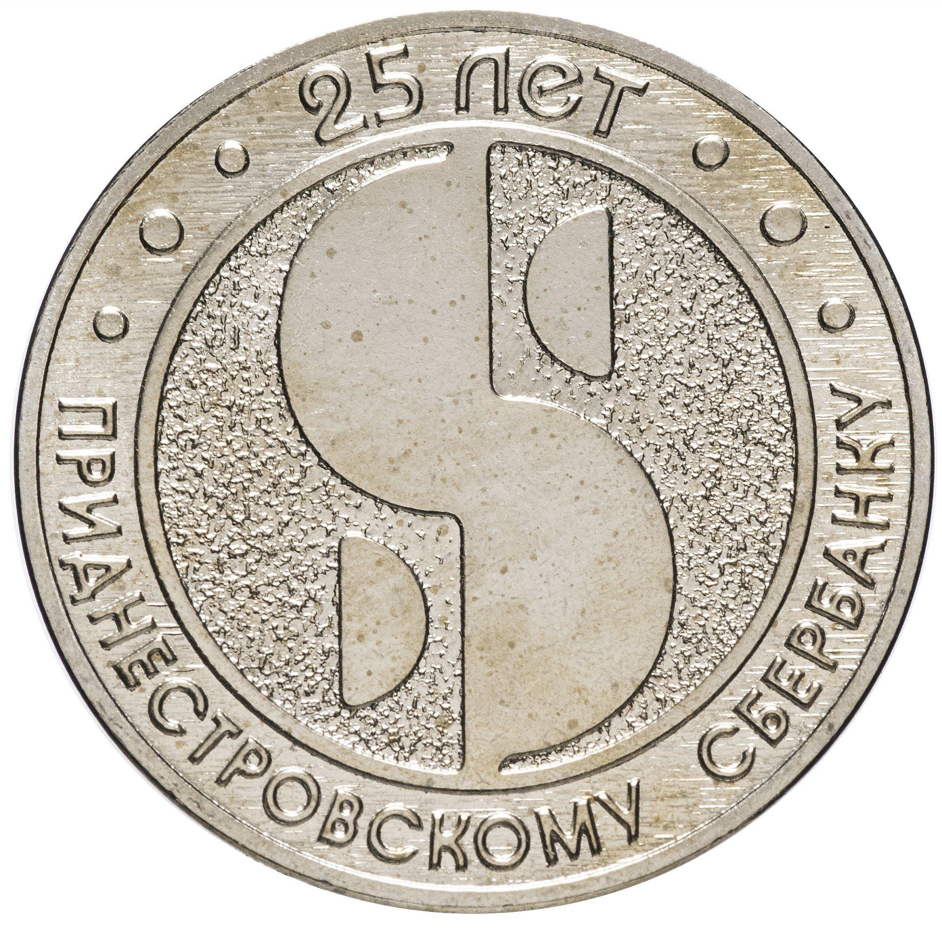 25 рублей 2017 года. 25 лет Сбербанку. Приднестровье.