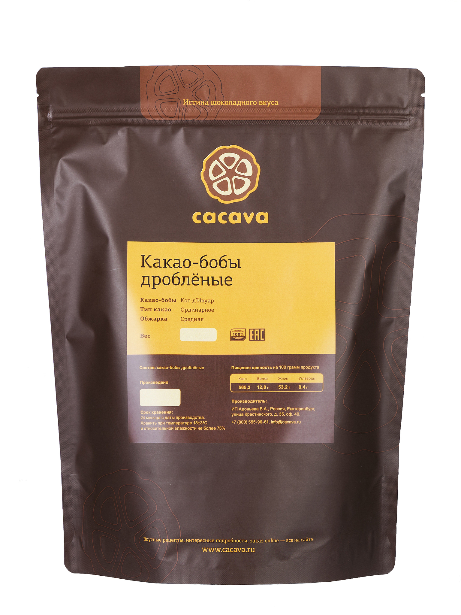 Какао-бобы дробленые, очищенные (Кот-Д'Ивуар), упаковка 1 и 3 кг