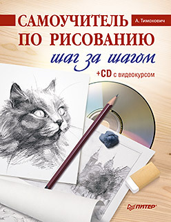 Самоучитель по рисованию. Шаг за шагом (+CD с видеокурсом)