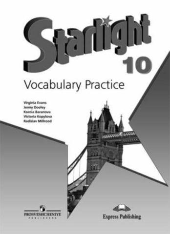 starlight 10 кл. vocabulary practice