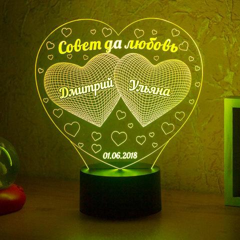 Ночник Совет да любовь