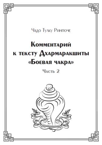 Комментарий к тексту Дхармаракшиты «Боевая чакра», часть 2 (электронная книга)