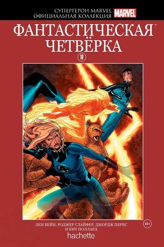 Супергерои Marvel. Официальная коллекция №10. Фантастическая Четвёрка (уценка)
