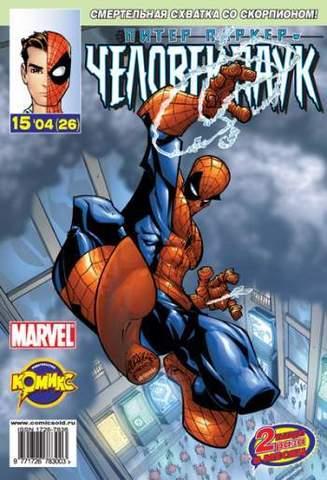 Питер Паркер: Человек-паук №26