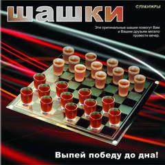 Алкогольная игра «Пьяные шашки», фото 5