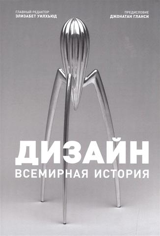 МАГМА: Дизайн. Всемирная история