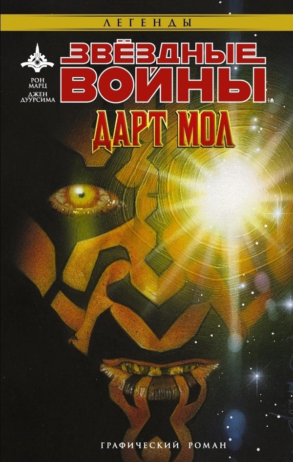 Комплект «Дарт Мол» (3 комикса + книга)
