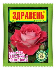 «Здравень турбо для роз, бегоний и сенполий» (упаковка 30 г)