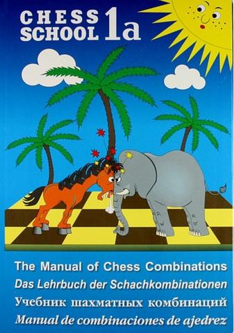 Иващенко С. Учебник шахматных комбинаций 1а