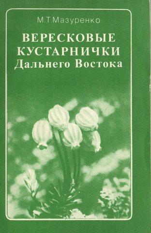 Вересковые кустарнички Дальнего Востока (структура и морфогенез)