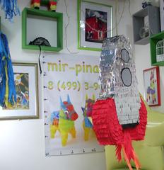 Пиньята Ракета - мир-пиньята