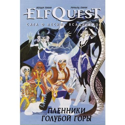 ElfQuest: Сага о лесных всадниках. Книга 3: Пленники голубой горы