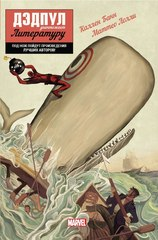 Комикс «Дэдпул уничтожает литературу»