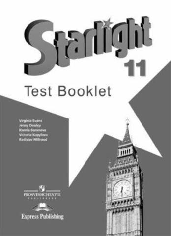Starlight 11 кл. Звездный английский 11 класс. Баранова К., Дули Д., Копылова В. Тесты, Контрольные задания