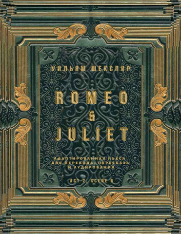 Romeo & Juliet. Act 2, scene 6. Адаптированная пьеса для перевода, пересказа и аудирования