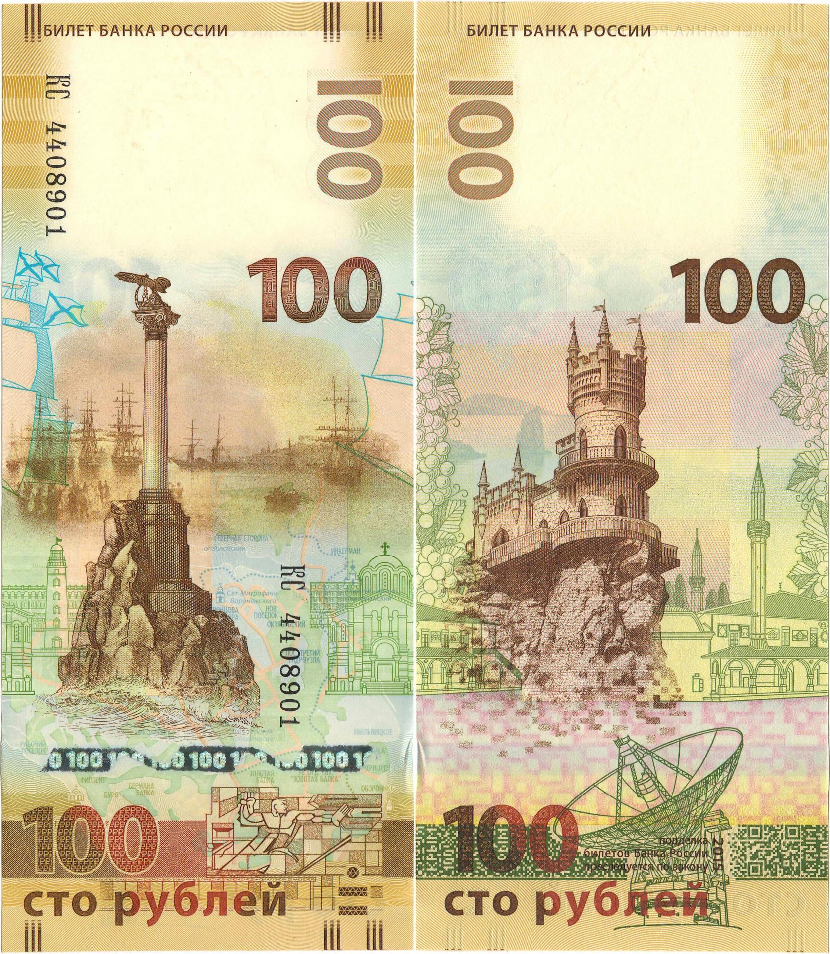 Банкнота 100 рублей Крым серия КС. пресс UNC