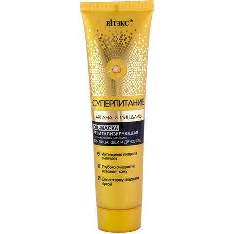 OIL - маска ревитализирующая с ценнейшими маслами для лица , шеи и декольте , 100 мл ( Суперпитание )