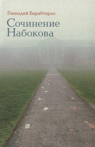 Сочинение Набокова   Барабтарло Г.