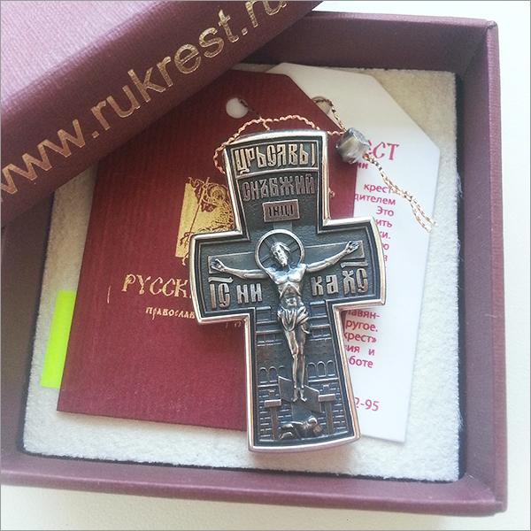Серебряный крестик православный  в подарочной коробочке