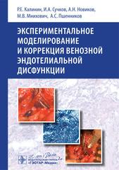 Экспериментальное моделирование и коррекция венозной эндотелиальной дисфункции