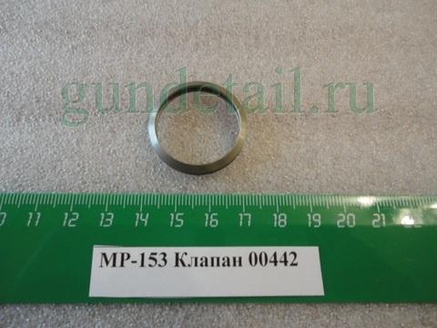 Клапан МР153