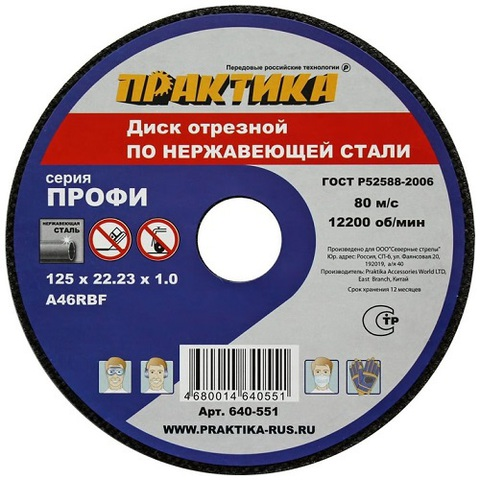 Диск абразивный по металлу отрезной ПРАКТИКА 125 х 22 х 1,0 мм  Для  нержавеющей стали (640-551)