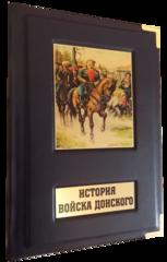 История Воиска Донского. Картины былого Тихого Дона