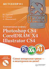 Компьютерная графика: Photoshop CS4, CorelDRAW X4, Illustrator CS4. Трюки и эффекты (+DVD с видеокурсом)