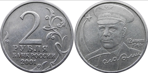 2 рубля 2001 год Ю. Гагарин (без знака МД) XF