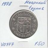 V0777 1978 Маврикий 1 рупия
