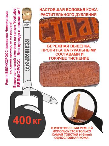 Ремень «Сталинградский» рыжего цвета