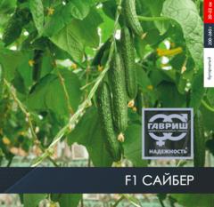 Сайбер F1 семена огурца партенокарпического (Гавриш)
