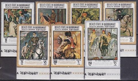 Аден Южная Аравия-Hadhramut 1967 №157-6+блок 19 **MNH