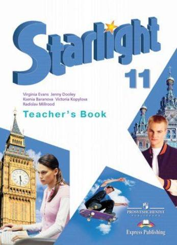 starlight11 кл. teacher's book - книга для учителя