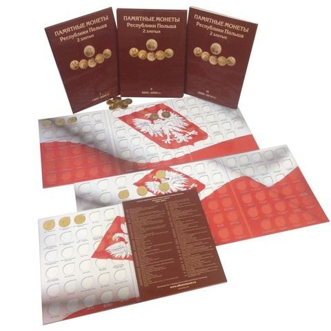 Комплект альбомов для юбилейных монет Польши из 3-х томов.