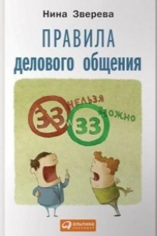 Правила делового общения. 33 нельзя и 33  можно