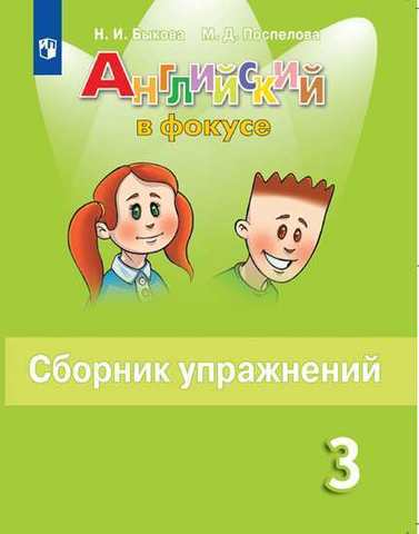 Spotlight 3 класс. Английский в фокусе. Н.И. Быкова, М.Д. Поспелова. Сборник упражнений