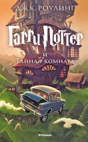 Гарри Поттер и Тайная комната |  Роулинг Дж.К.