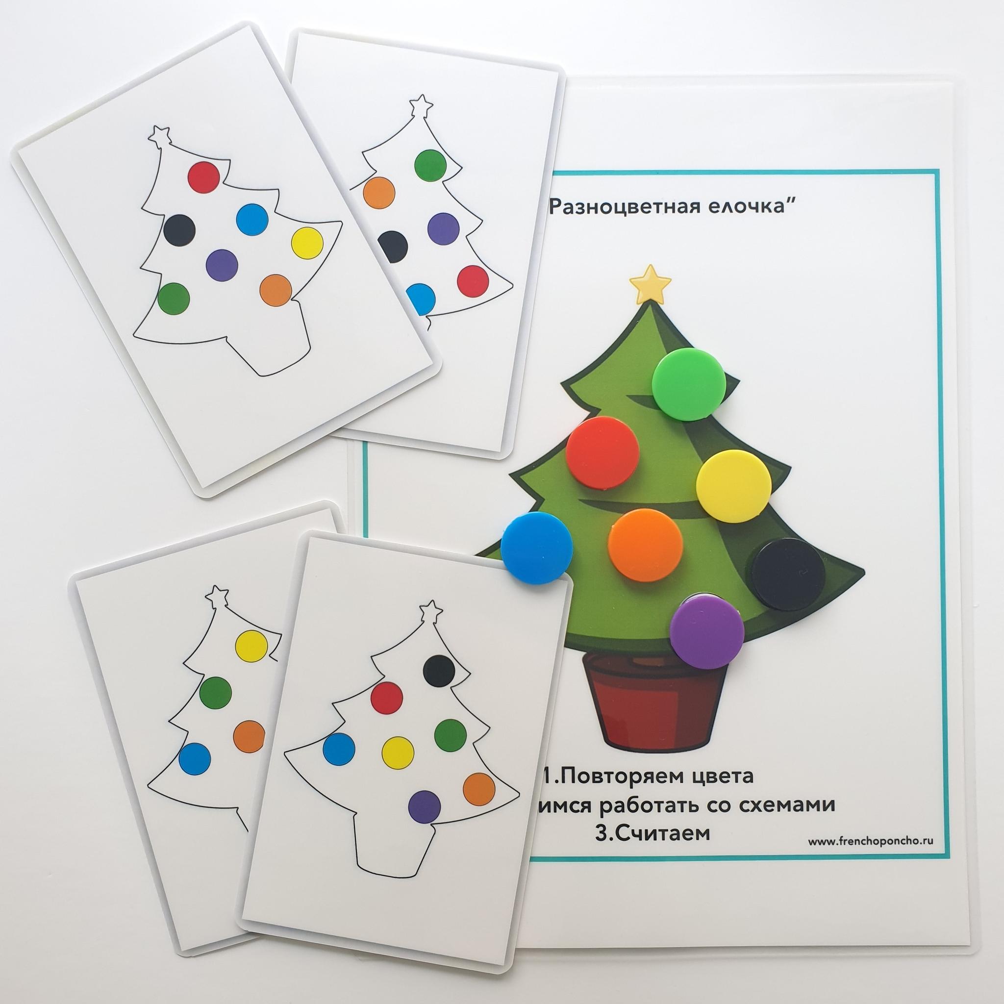 разноцветная елочка и схемы