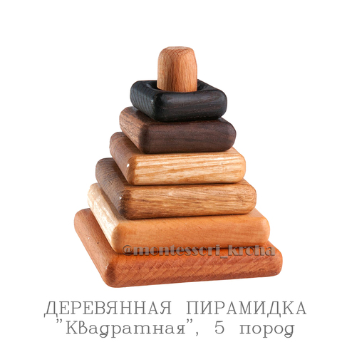 ДЕРЕВЯННАЯ ПИРАМИДКА «Квадратная», 5 пород
