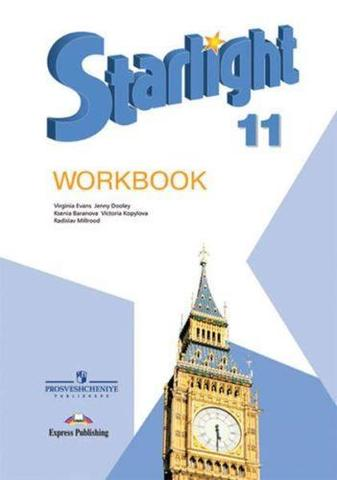 Starlight 11 класс. Звездный английский. Баранова К., Дули Д., Копылова В.В. Workbook. Рабочая тетрадь