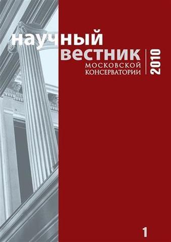 Научный вестник Московской консерватории №1 2010